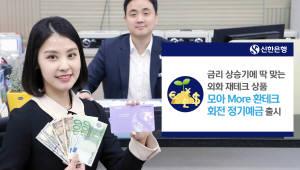 신한은행, 외화 재테크 정기예금 출시
