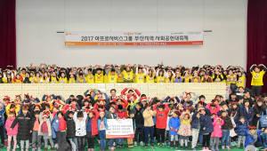 OK저축銀, 11월 한 달간 '연말 사회공헌 대축제' 개최