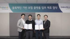 직토-교보라이프플래닛, 블록체인 보험상품 공동개발