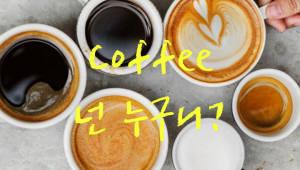 삶의 일부가 된 커피