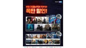케이블TV, 폭스 영화 VoD 최대 50% 할인