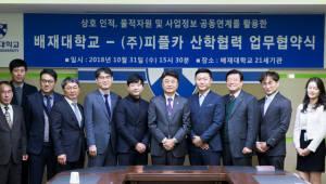 배재대-피플카 학생 취창업 지원 협약 체결