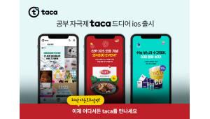 에스티유니타스, '공스타그램' 전용 앱 '타카' iOS버전 출시