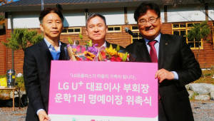 하현회 LG유플러스 부회장, 강원 영월군 운학1리 명예이장 위촉