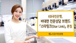 KB국민은행, 비대면 전문상담 브랜드 스타링크 오픈