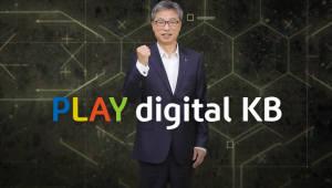 KB금융도 '디지털 지주 전환' 선언...2025년 2조원 규모 디지털 부문 투자