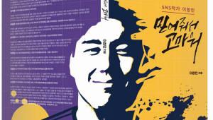 이창민 SNS작가, `믿어줘서 고마워' 신책 출간…증강현실로 만난 234명 인터뷰