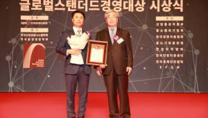초정밀가공전문기업 (주)21세기, 혁신경영 부문 `글로벌스탠더드 경영대상' 수상
