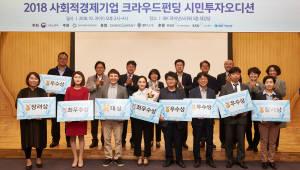 IBK기업銀, 고용노동부 주최 사회적경제기업 시민투자오디션 후원