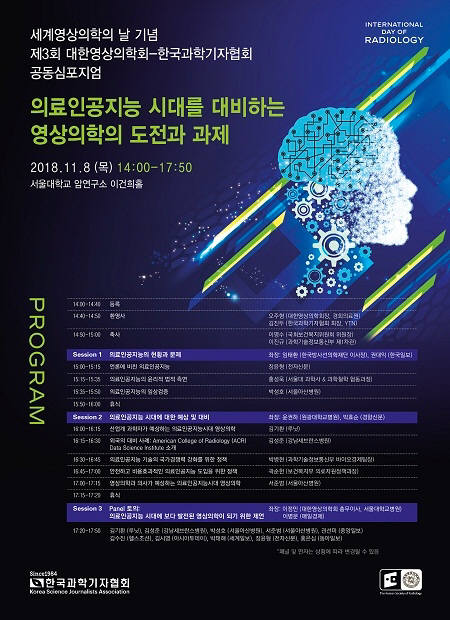 대한영상의학회가 8일 세계영상의학의 날을 기념해 서울대학교병원에서 대한영상의학회-한국과학기자협회 공동심포지엄을 개최한다.?