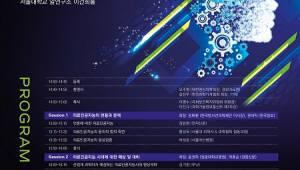 대한영상의학회-한국과학기자협회, 8일 공동심포지엄 개최