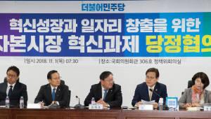 """일반투자자도 거래소에서 비상장기업에 분산투자한다...""""자본시장 9년만의 대전환"""""""