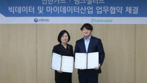 신한카드, 뱅크샐러드와 마이데이타사업 협업