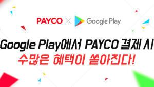 NHN페이코, 구글과 제휴 이벤트