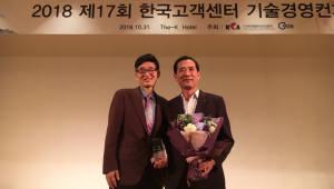 NH농협銀, 'APCCAL 엑스포 2018 서울' 의장상 수상