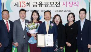 신한은행, '제13회 금융공모전' 교육부장관상 수상