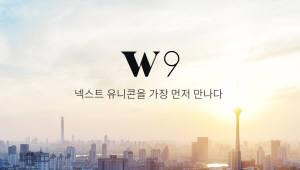 와디즈, 프리미엄 투자 서비스 'W9 멤버십' 출시
