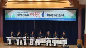 광주전남과총, 국회서 '맑은 공기산업 육성 포럼' 개최