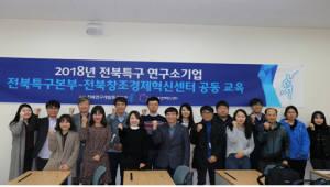 전북특구본부-전북창조경제혁신센터, 연구소기업 육성 지원 발벗고 나서