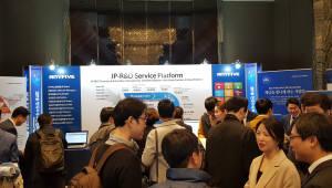 애니파이브, KINPA 콘퍼런스에 글로벌 IP 서비스 플랫폼 선뵈
