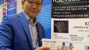 스마트미터기 보안 강화...키페어, 보안칩 '암호화 보안 모듈 검증' 통과