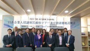 대구경북경제자유구역청, 1일~2일 일본기업인 초청해 경제자유구역 투어