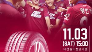 한국타이어 대전시티즌 1부 승격 기원 한국타이어의 날 진행