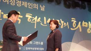 제22회 여성경제인의 날 기념식 개최... 박윤경 케이케이 대표, 금탑산업훈장 수상