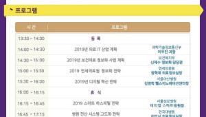 [알림]내년 의료IT사업 한눈에, 7일 시장 전망 세미나 개최
