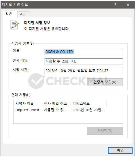 """체크멀, 래피트 랜섬웨어 기승...""""최신 보안 패치 업데이트 해야"""""""