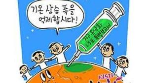 인천 송도 IPCC 총회, 지구 기온 상승 1.5도로 억제하자