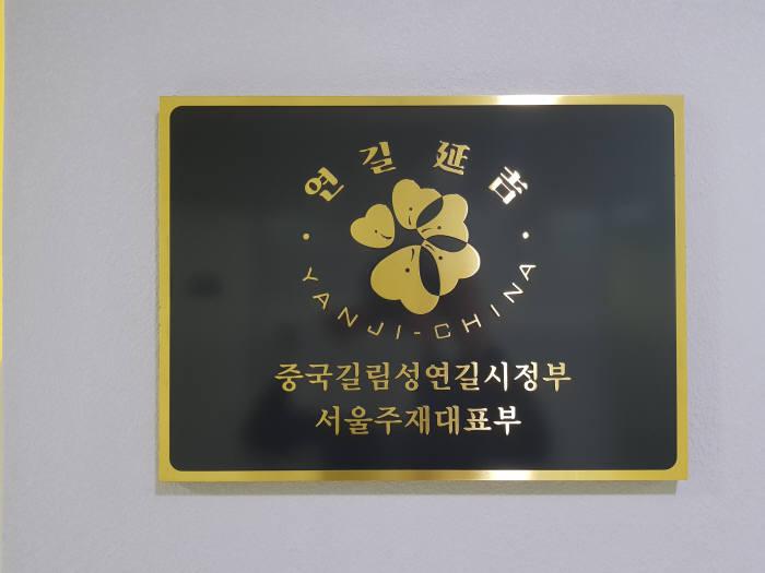 [人사이트]안영걸 中연길시 서울주재부 대표