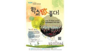 딜라이브, 사회공헌사업 '학교歌 좋다' 9주년...교가 372개 편곡