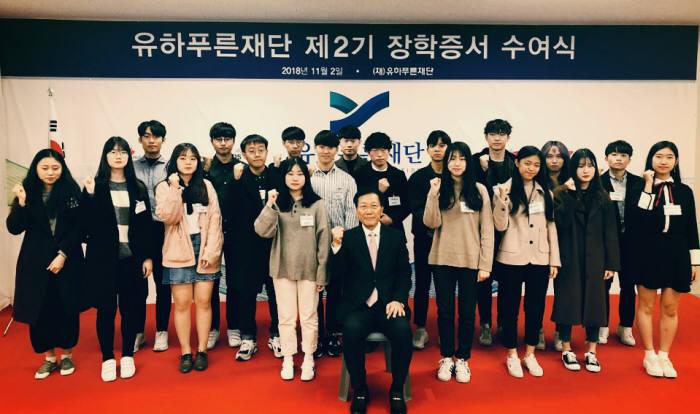 이준호 유하푸른재단 이사장이 2기 장학생들과 기념촬영하고 있다.<사진 덕산그룹>