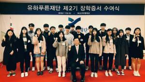 덕산그룹 유하푸른재단, 제2기 장학금 수여식
