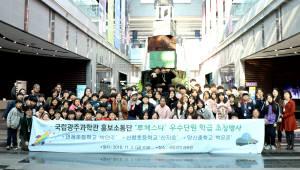 국립광주과학관, 홍보소통단 '루체스타 우수단원 학급 초청행사'