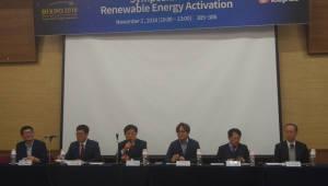 에너지밸리포럼, 재생에너지 활성화를 위한 심포지움 개최