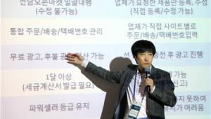뉴21커뮤니티, 전남도청 오픈마켓 입점 지원사업 사업 설명회 개최