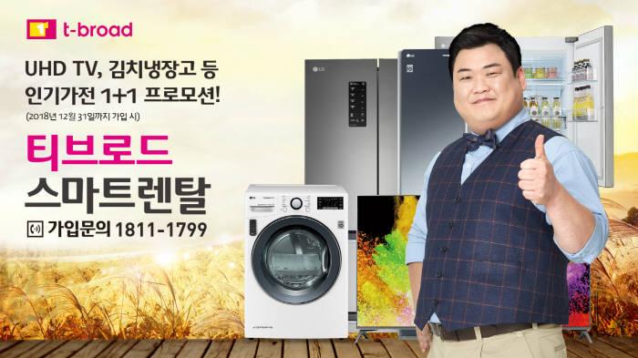 """티브로드 """"소비자 친화적 상품·서비스 지속 확대"""""""