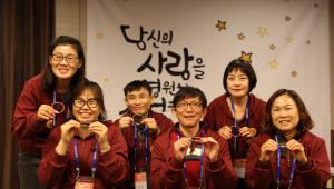 한화생명, 장기기증 유가족·이식인 위한 힐링 프로그램 진행