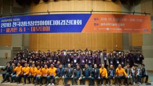 광주광역시-한국청년기업가정신재단, 2018 전국 청년창업 아이디어 경진대회 개최