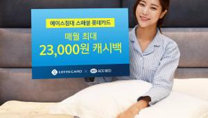 롯데카드, '에이스침대 스페셜 롯데카드' 출시