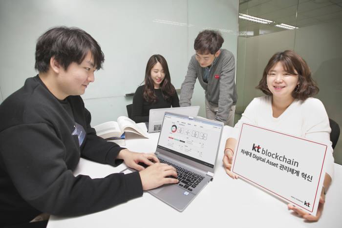 KT, IT자산관리에 블록체인 융합