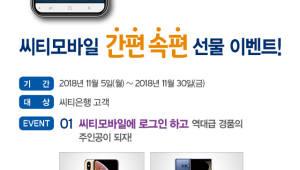 한국씨티은행, 30초면 완료되는 '간편가입' 서비스 시행