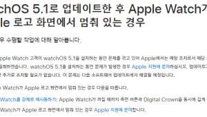 """'애플워치4' 먹통… 애플코리아 """"SW 업데이트로 해결할 것"""""""