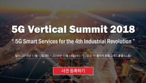 5G 융합서비스를 한눈에···'5G 버티컬 서밋' 13일 개막