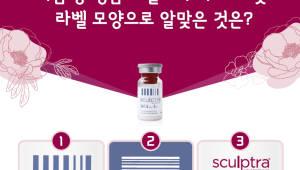 한독, '스컬트라 정품 인증 캠페인 2018' 실시