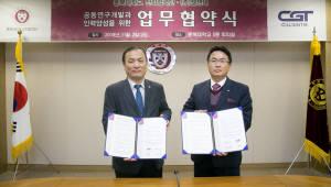 충북대 산학협력단-셀젠텍, 차세대 암 치료제 공동 개발