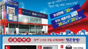 대유위니아서비스, 구형 김치냉장고 보상판매·경품 이벤트 실시