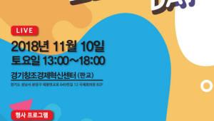 경기도, '경기 크리에이터즈 데이' 10일 개최
